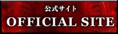 カプコン公式サイト