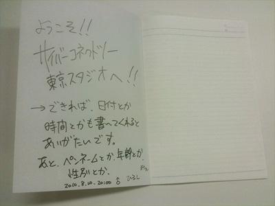 2010_08_10_03