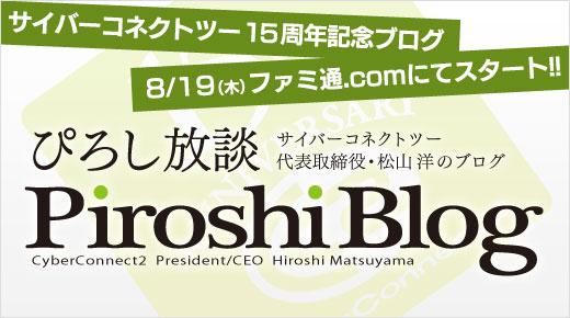 piroshi_blog
