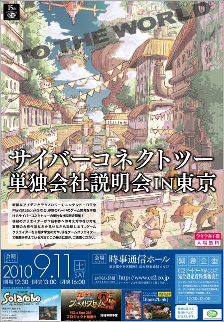 サイバーコネクトツー単独会社説明会2010 IN 東京