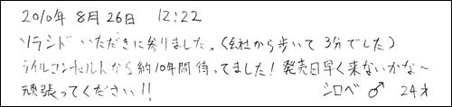 20101014_2_04