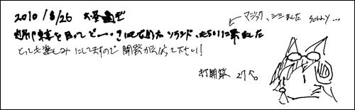 20101014_2_05