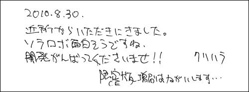 20101014_2_12