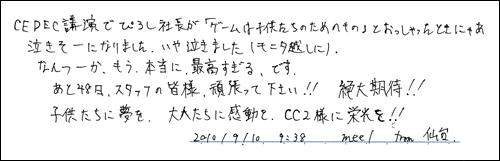20101014_3_03