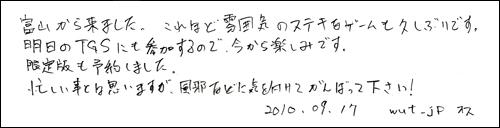 20101014_3_06