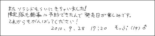 20101014_3_12