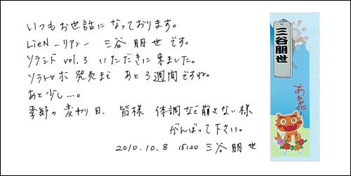 20101014_3_17