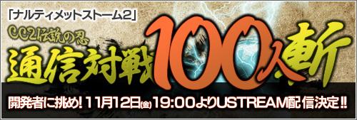 100bana