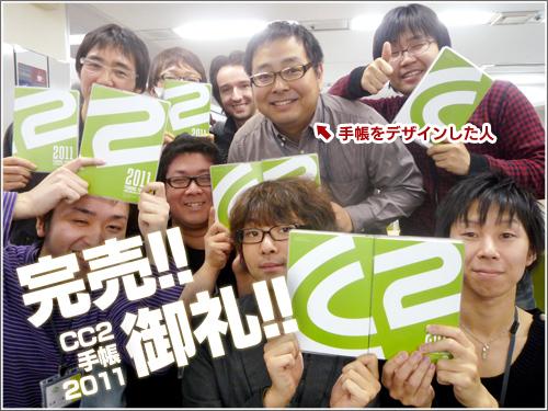 cc2diary_kanbai