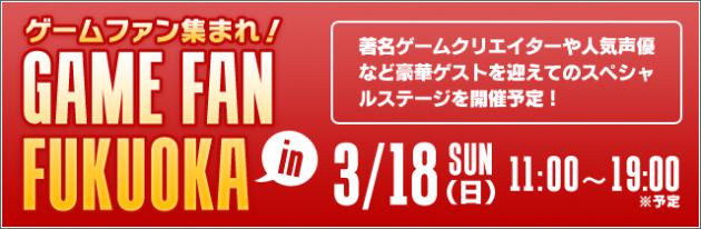 ゲームファン集まれ! GAME FAN in FUKUOKA