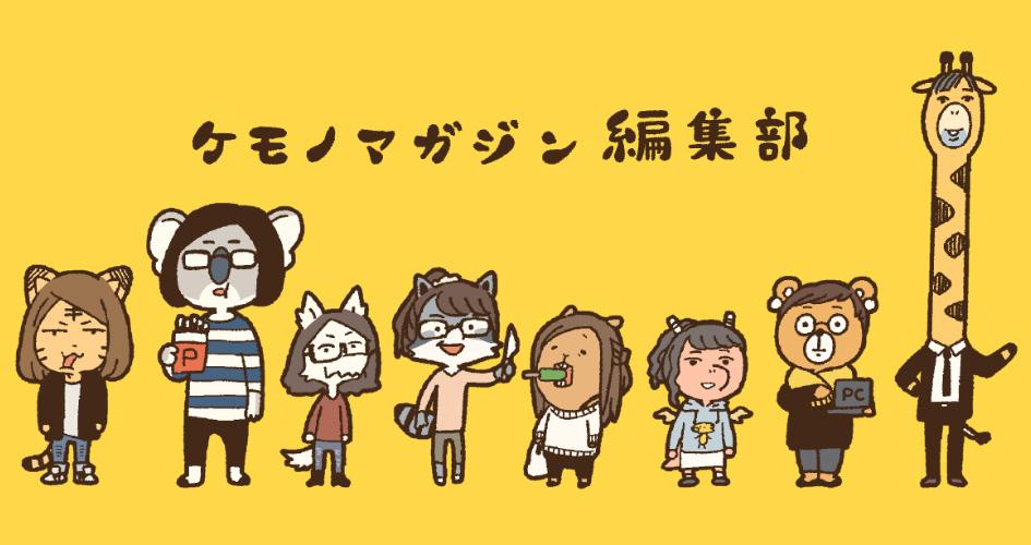 ケモノマガジン編集部