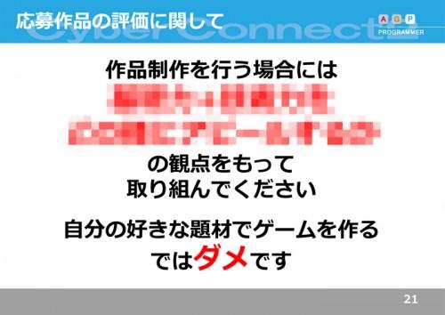 会社説明会in九州2017_プログラマー-21