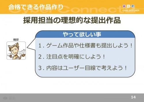 会社説明会in九州2017_ゲームデザイナーp14