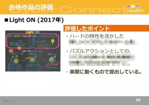 会社説明会in九州2017_ゲームデザイナーp29