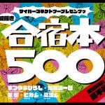 cc2_illustbook_500