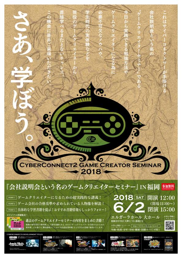 180602_CC2ゲームクリエイターセミナーIN福岡