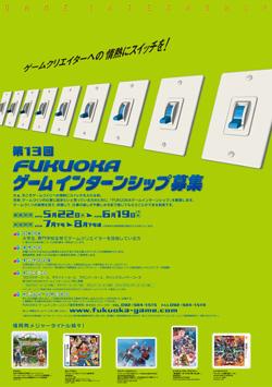第13回FUKUOKAゲームインターンシップ