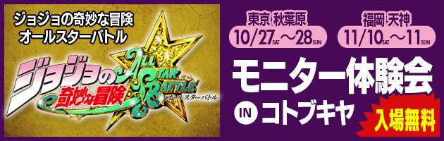 PS3「ジョジョの奇妙な冒険 オールスターバトル」モニター体験会 IN コトブキヤ