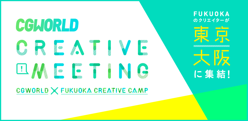 creative_meeting_banner