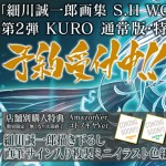 画集KURO_予約受付告知バナー