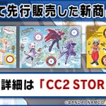 『けもケット5』にて先行販売した 「ケモノマガジンVol.4」、『ソラトロボ』『テイルコンチェルト』の新商品が一般販売開始!