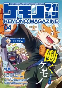 ケモノマガジン4_表紙