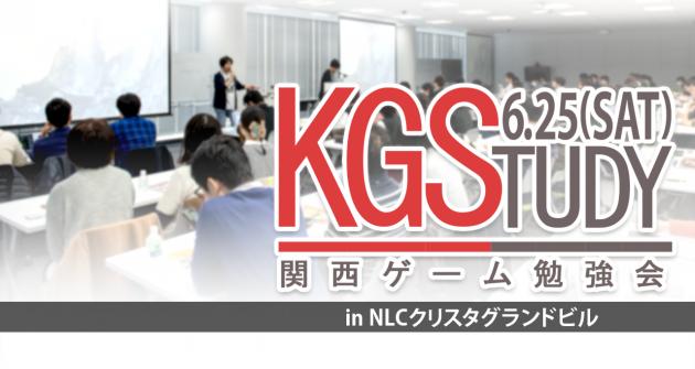 関西ゲーム勉強会