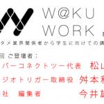 wakuwork