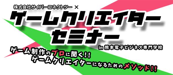 株式会社サイバーコネクトツーゲームクリエイターセミナーin熊本電子ビジネス専門学校