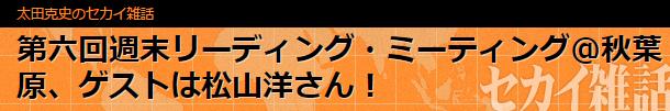 リーティング・ミーティング@秋葉原、ゲストは松山洋