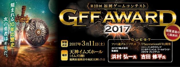 GFF_ゲームコンテスト_バナー2017_審査会用