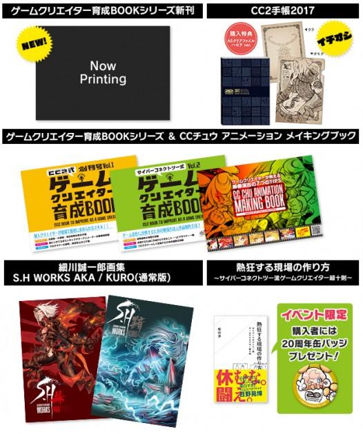 説明会販売商品画像IN大阪2016