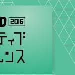 CGWORLD2016