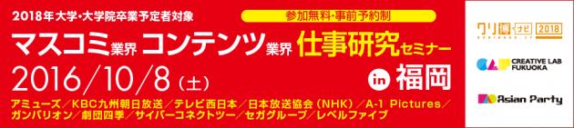 kenkyu_fukuoka_928_208