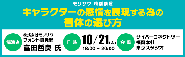 morisawa_font