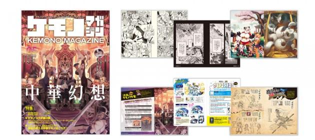 kemono_magazine_05