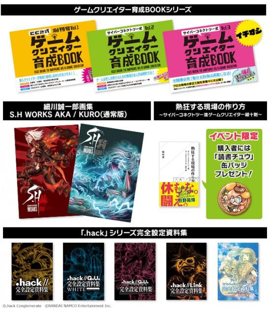 説明会販売商品画像IN九州2017