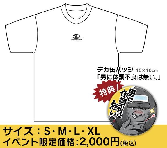 サイバーコネクトツーオリジナルTシャツ