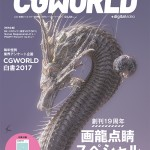 CGW156_production_cover_0624ol