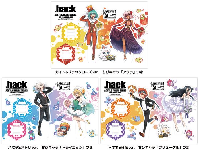 『.hack』シリーズ15周年記念-アクリルフィギュアシリーズ-全3種