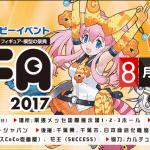 C3AFA_TOKYO_2017