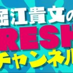 171121_fresh