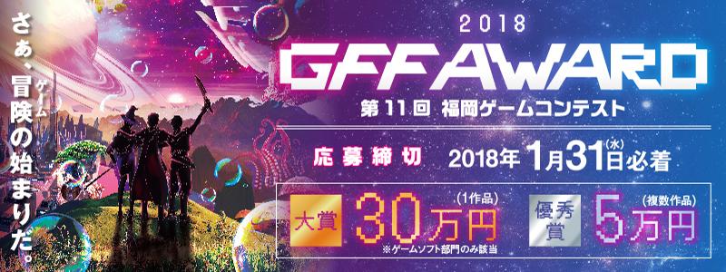 GFF_ゲームコンテストB2_甲冑案C_入稿