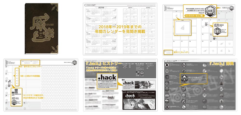 『.hack』手帳_2018