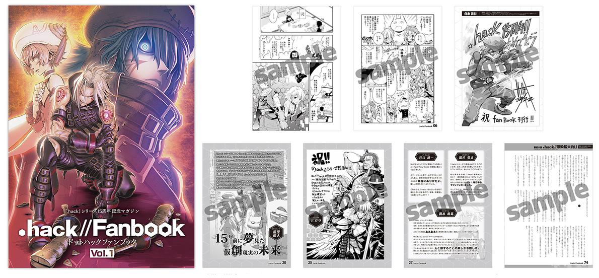 商品画像_hack_Fanbook_Vol1_サンプル