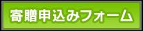 form_kizouBtn