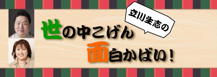tatekawa_main