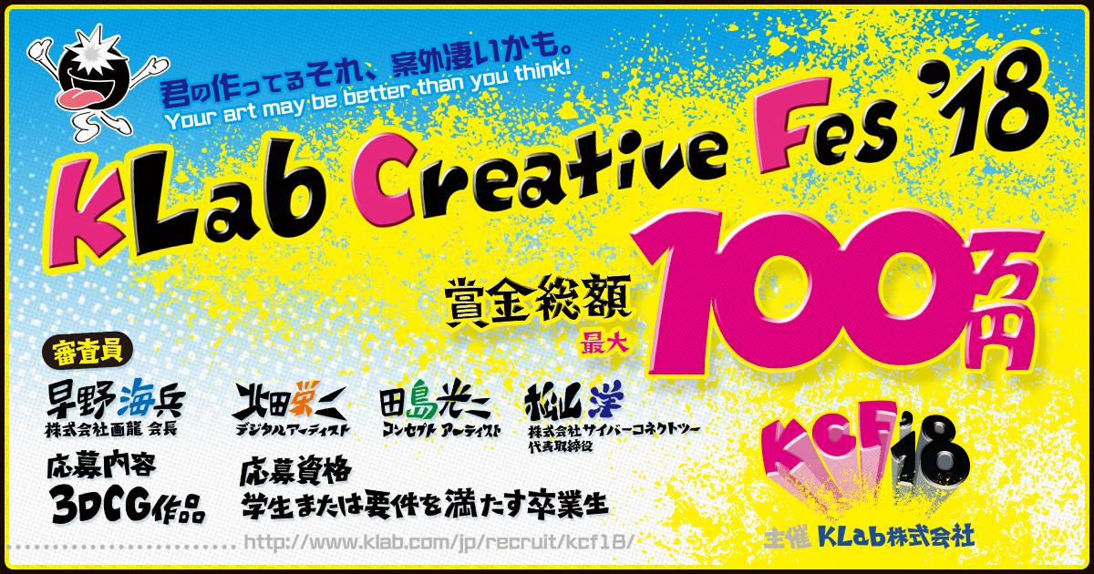 「KLab Creative Fes'18」
