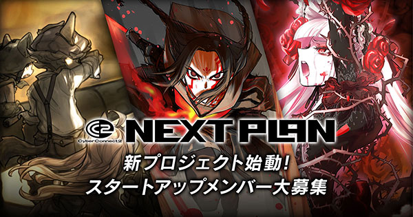 nextplan_cc2news