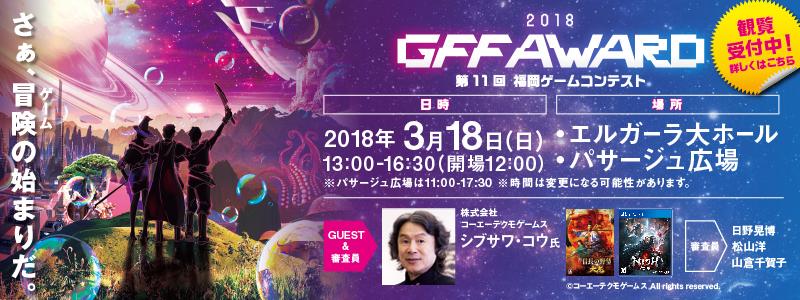 GFF AWARD 2018